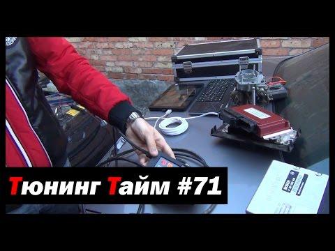 ЧИП ТЮНИНГ FORD FOCUS II, перевод под Евро 2