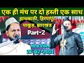 Part2  maulana jarjis ansari new  hathkathi hiranpur pakur jharkhand  27022021
