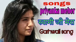 Priyanka meher singing latest garhwali song swami ji mera