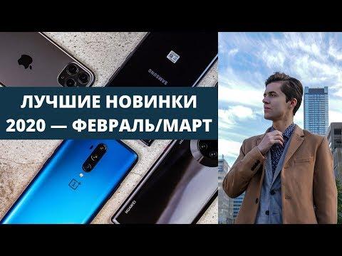 ТОП 5 ЛУЧШИЕ СМАРТФОНЫ МАРТ 2020