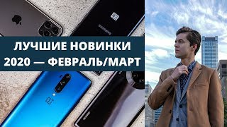 ТОП 5 ЛУЧШИЕ НОВЫЕ СМАРТФОНЫ — ФЕВРАЛЬ/МАРТ 2020!