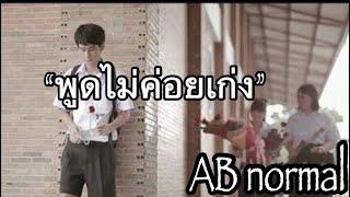 เพลง พูดไม่ค่อยเก่ง [AB normal] (คำอ่าน)