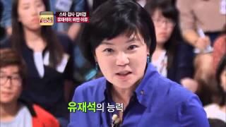 스타특강쇼 - Star Class Ep.37: 유재석이 비싼 이유, 김미경의 스피치 잘하는 노하우 공개!