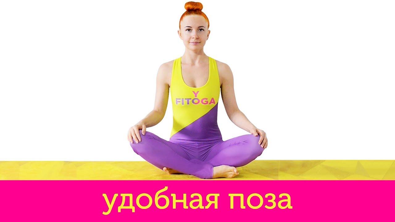 Сукхасана | Удобная поза | Йога для начинающих