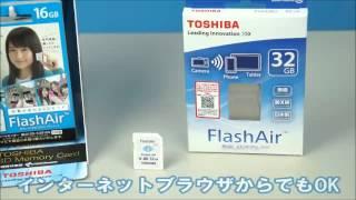 東芝の無線LAN搭載SDカード「FlashAir」使ってみました! 商品のご購入...