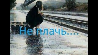 Не плачь ....