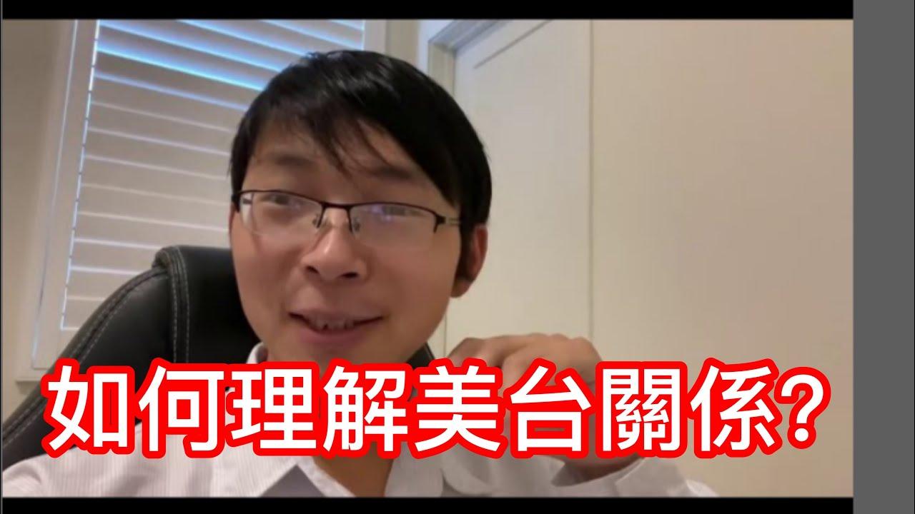 #505#美國衛生部長訪問台灣,台灣需要抓住機會。為什麼說等中國民主了台灣再獨立是錯誤的?August 6, 2020