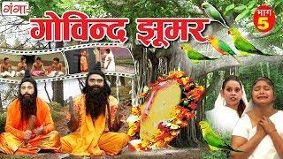 Maithili Lokkatha || गोविन्द झूमर (भाग - 5) || Govind Jhumar || Maithili Nach Programme