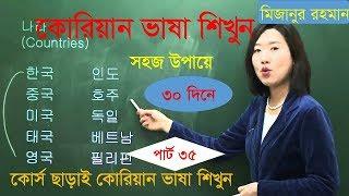 কোরিয়ান ভাষা শিক্ষা , korean part 35 , Korean language bangla tutorial , Korean to bangla language
