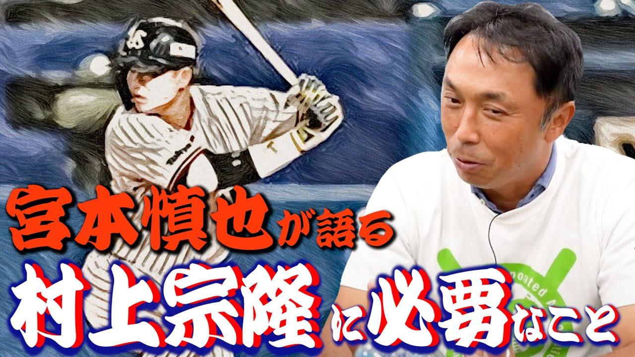 宮本慎也が侍メンバー・村上宗隆を初めて見た時。彼は一筋縄では無理