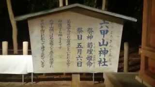 """西宮神社の「十日えびす」 六甲山神社""""Festival of Ebisu"""" of Nishinomiya Shrine"""