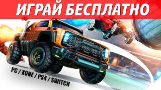 ROCKET LEAGUE БЕСПЛАТНО НА PLAYSTATION 4, XBOX, PC, NINTENDO SWITCH.