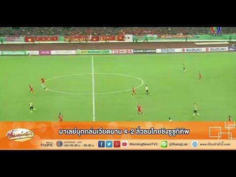 เรื่องเล่าเช้านี้ มาเลย์บุกถล่มเวียดนาม 4-2 ลิ่วชนไทยชิงซูซูกิคัพ (12ธ.ค.57)