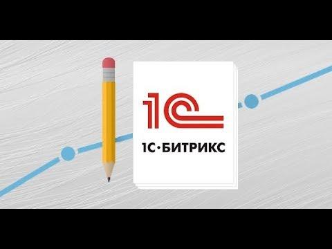 Изменения в политике лицензирования 1С Битрикс