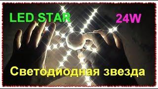 видео светильник светодиодный потолочный