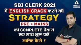 SBI CLERK 2021 में   ENGLISH CRACK करने की STRATEG   PRE+MAINS की   complete तैयारी एक साथ शुरू करे