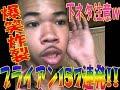6秒ブライアンの爆笑vine動画157連発!! 下ネタ炸裂!!ボイパ・アフレコ必見!!