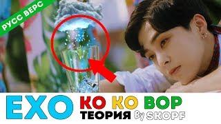 EXO - KO KO BOP ТЕОРИЯ/THEORY BY SKOPF ОЗВУЧКА | K-POP ARI RANG