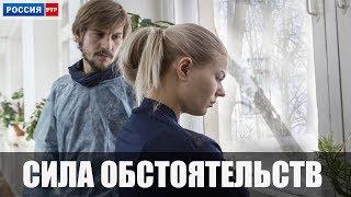 Сериал Сила обстоятельств (2018) 1-4 серии фильм мелодрама на канале Россия - анонс