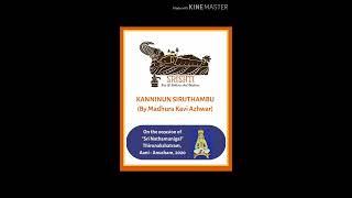 Kanninun Siruthambu - Pasuram 1 to 3