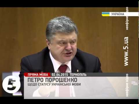 Порошенко щодо статусу української мови