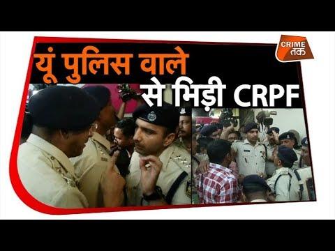 तस्वीरों से देखें कैसे IT RAID के बाद CRPF और MP पुलिस आपस में भिड़ेे   Crime Tak