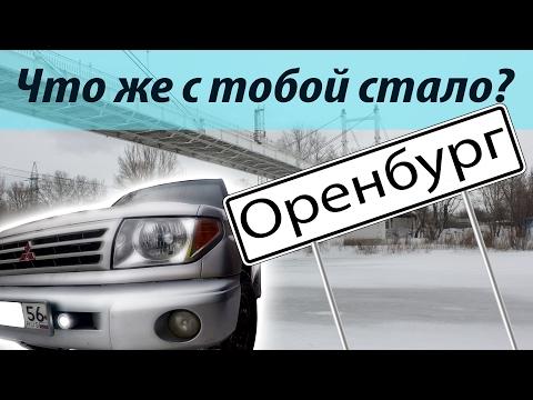 знакомства в оренбурге только для секс