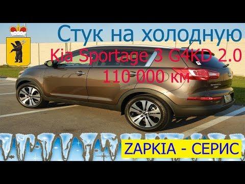 Стук на холодную Kia Sportage 3 G4KD 2.0 из Ярославля