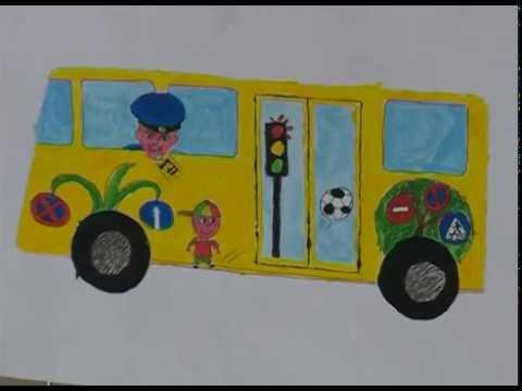 Рисунки о ПДД на автобусах