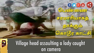 Village head assaulting a lady caught on camera