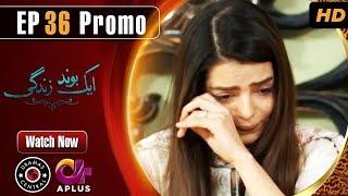 Ishq Ya Rabba - Episode 36 Promo | Aplus Dramas | Bilal Qureshi, Srha Asghar, Fatima