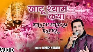 खाटू श्याम कथा Khatu Shyam Katha I DINESH NIRWAN I Latest Khatu Shyam Bhajan I Full Audio Song