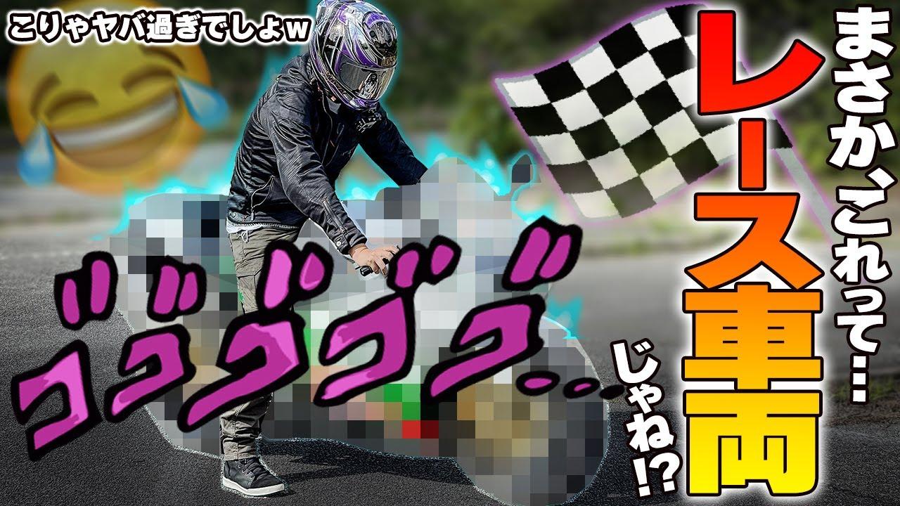 【納車】友人のロマン溢れるこの大型バイク、半端ねェんだが!【規格外】