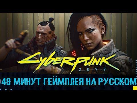 Cyberpunk 2077 - 48 минут геймплея на русском (озвучка+субтитры 18+)