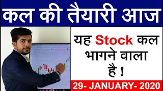 BEST INTRADAY TRADING STOCKS FOR 29-JANUARY-2020 | STOCK ANALYSIS | NIFTY INDEX | SHARE MARKET  |