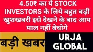 URJA GLOBAL ।4.50₹ का ये STOCK INVESTORS के लिये बहुत बड़ी खुशखबरी इसे देखने के बाद आप माल नहीं बेचो