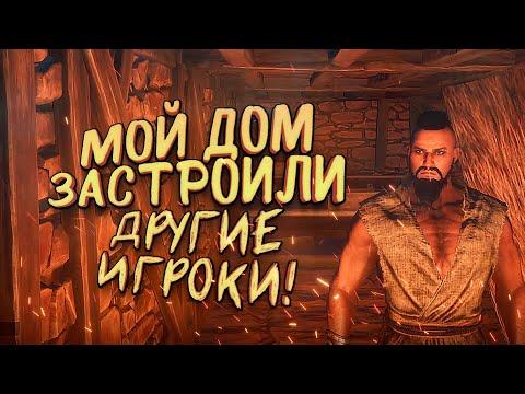 МОЙ ДОМ ЗАСТРОИЛИ ДРУГИЕ ИГРОКИ! - ВЫЖИВАНИЕ В Conan Exiles 2020