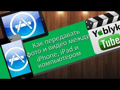 Как передавать фото и видео между iPhone, iPad, iPod Touch и компьютером без джейлбрейка