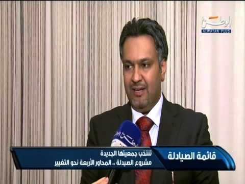 AlWatan Tv News - KwPharmacists
