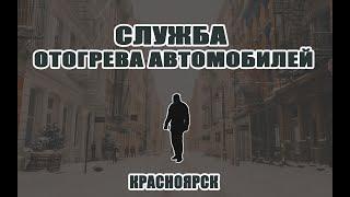 Отогрев автомобилей в Красноярске. тел: 297-49-39, 293-13-57.
