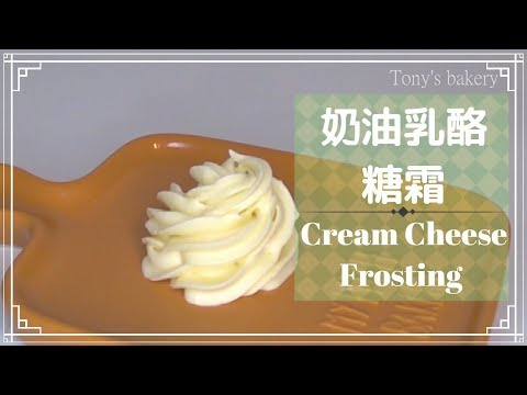 奶油乳酪糖霜   Basic Cream cheese Frosting   Tony's bakery