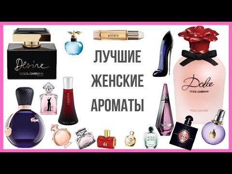 Узнай Лучшие Парфюмы для женщин  Ароматы от Chanel, Dolce&Gabbana, Paco Rabanne и других брендов