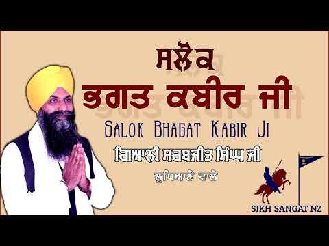 Salok BhagatKabeer Ji - Giani Sarabjit Singh Ji Ludhiana Wale Sikh Sangat NZ