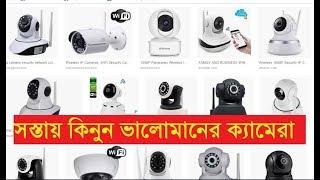 সস্তায় কিনুন Wifi IP Camera    স্মার্ট কায়দায় চোর ধরুন    Daily Needs