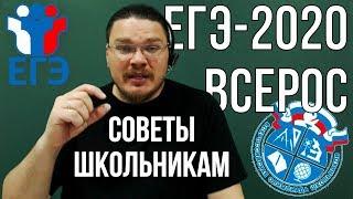 Про ЕГЭ-2020, Всерос, летние школы и матан | трушин ответит #051 | Борис Трушин |