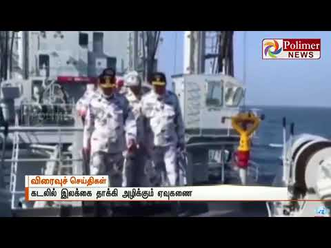 Pakistan Navy successfully fires anti-ship missile
