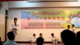 東莞工商總會張煌偉小學2010-2011年度畢業典禮(跆拳道