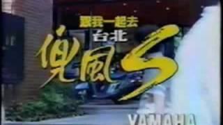 野口強代言-山葉機車廣告-兜風S-台北篇