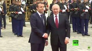 بوتين يصل إلى قصر الإليزيه بباريس حيث يلتقي الرئيس الفرنسي الجديد إيمانويل ماكرون