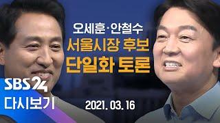 [다시보기] 오세훈-안철수 서울시장 후보 단일화 토론 …